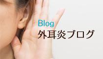 外耳炎ブログ