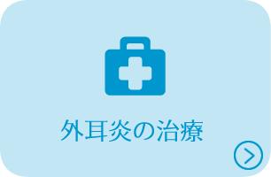外耳炎の治療